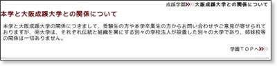 http://www.seikei.ac.jp/gakuen/soumu/ohsaka.html