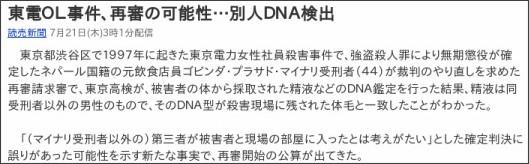 http://headlines.yahoo.co.jp/hl?a=20110721-00000090-yom-soci