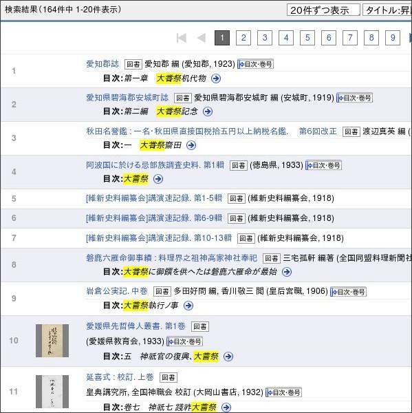 http://kindai.ndl.go.jp/search/searchResult?searchWord=%E5%A4%A7%E5%98%97%E7%A5%AD
