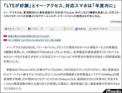 http://www.itmedia.co.jp/news/articles/1206/06/news046.html