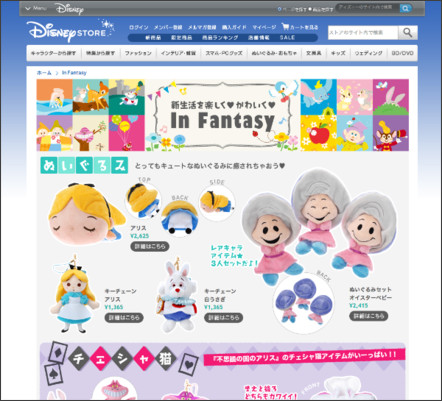 http://www.disneystore.co.jp/shop/u_page/infantasy.aspx