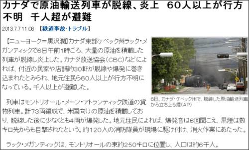 http://sankei.jp.msn.com/world/news/130707/amr13070711120005-n1.htm