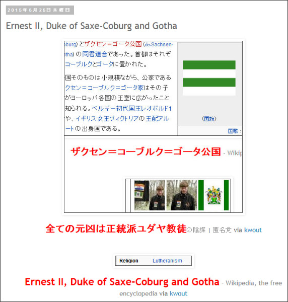 http://tokumei10.blogspot.com/2015/06/ernest-ii-duke-of-saxe-coburg-and-gotha.html
