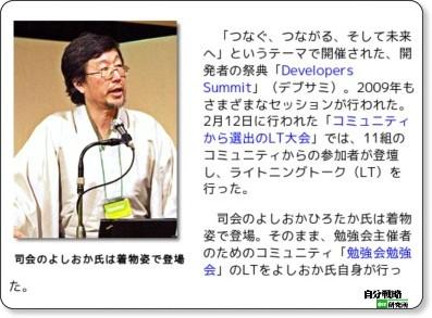 http://jibun.atmarkit.co.jp/lcom01/special/devsumi2009/01.html