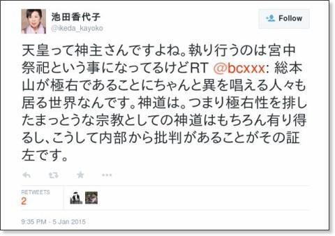 https://twitter.com/ikeda_kayoko/status/552337665295933440