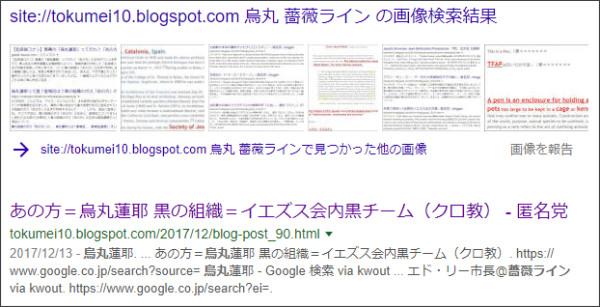 https://www.google.co.jp/search?ei=Ocj2WuX-E8TGjwP30KvYBA&q=site%3A%2F%2Ftokumei10.blogspot.com+%E7%83%8F%E4%B8%B8+%E8%96%94%E8%96%87%E3%83%A9%E3%82%A4%E3%83%B3&oq=site%3A%2F%2Ftokumei10.blogspot.com+%E7%83%8F%E4%B8%B8+%E8%96%94%E8%96%87%E3%83%A9%E3%82%A4%E3%83%B3&gs_l=psy-ab.3...8151.8151.0.8625.1.1.0.0.0.0.118.118.0j1.1.0....0...1c.1.64.psy-ab..0.0.0....0.IjXDDigXhAY