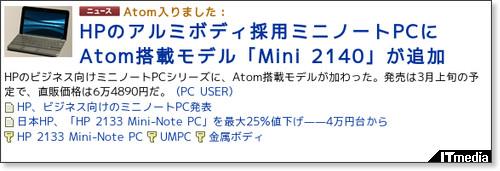 http://plusd.itmedia.co.jp/pcuser/articles/0902/12/news035.html
