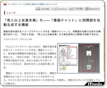 http://www.itmedia.co.jp/news/articles/0810/03/news058.html