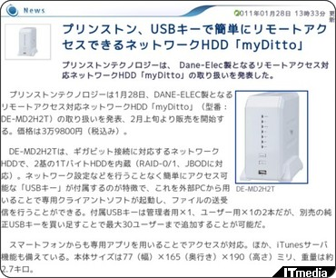 http://plusd.itmedia.co.jp/pcuser/articles/1101/28/news053.html