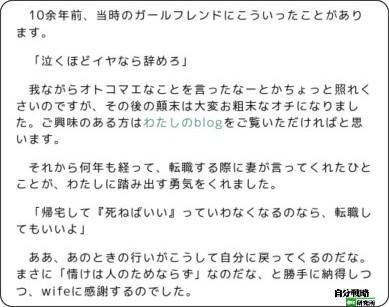 http://el.jibun.atmarkit.co.jp/wifehacks/2009/09/post-c8a6.html