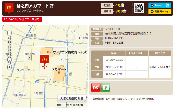 http://www.mcdonalds.co.jp/shop/map/map.php?strcode=21544