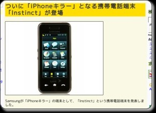 http://gigazine.net/index.php?/news/comments/20080402_instinct/