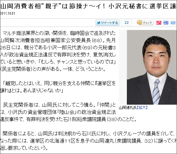 http://www.zakzak.co.jp/society/politics/news/20111001/plt1110011519002-n1.htm
