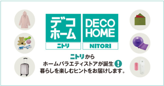 http://www.nitori.co.jp/decohome/