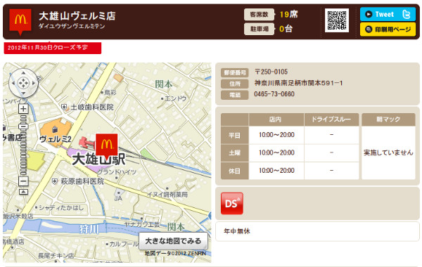 http://www.mcdonalds.co.jp/shop/map/map.php?strcode=14503