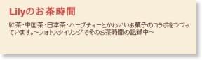 http://ameblo.jp/studio-lily/