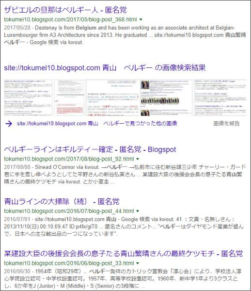 https://www.google.co.jp/search?ei=BWn0WpewN9DAjwOd7q2ABw&q=site%3A%2F%2Ftokumei10.blogspot.com+%E9%9D%92%E5%B1%B1%E3%80%80%E3%83%99%E3%83%AB%E3%82%AE%E3%83%BC&oq=site%3A%2F%2Ftokumei10.blogspot.com+%E9%9D%92%E5%B1%B1%E3%80%80%E3%83%99%E3%83%AB%E3%82%AE%E3%83%BC&gs_l=psy-ab.3...8773.10483.0.10944.7.7.0.0.0.0.152.776.0j6.6.0....0...1c.1j4.64.psy-ab..1.0.0....0.L5YSihGon5A