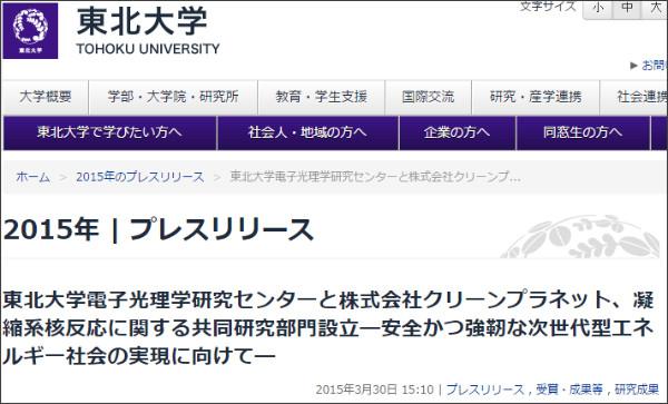 http://www.tohoku.ac.jp/japanese/2015/03/press20150330-01.html