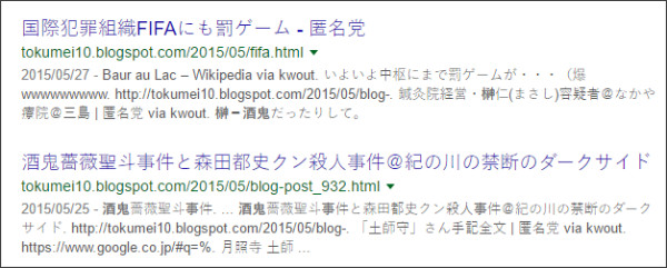 https://www.google.co.jp/#q=site:%2F%2Ftokumei10.blogspot.com+%E6%A6%8A%E3%80%80%E9%85%92%E9%AC%BC
