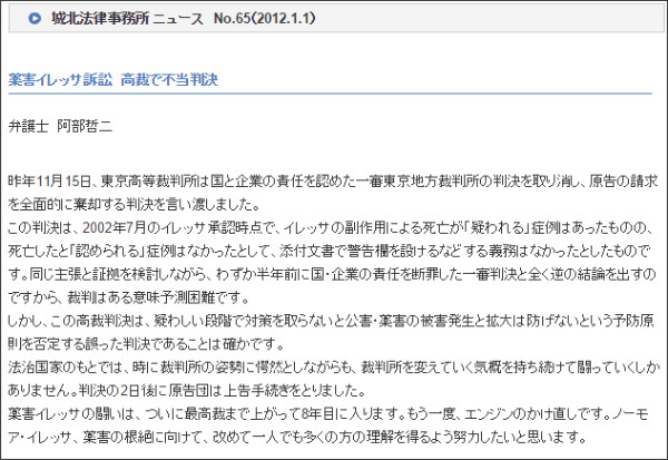 http://jyohoku-law.com/office_news/20120101/02.html#abe