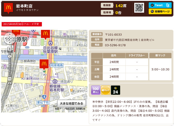 http://www.mcdonalds.co.jp/shop/map/map.php?strcode=13272