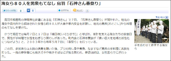 http://www.yomiuri.co.jp/e-japan/mie/news/20110507-OYT8T00783.htm