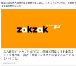 https://www.facebook.com/zakzak.co.jp/posts/1543948842328908