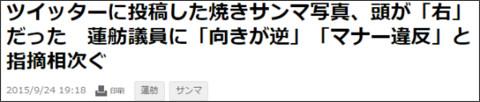 http://www.j-cast.com/2015/09/24245943.html