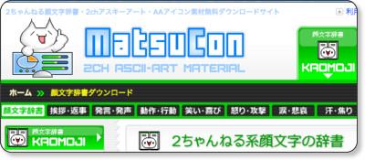 http://matsucon.net/material/dic/