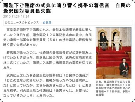 http://sankei.jp.msn.com/politics/situation/101129/stt1011291732004-n1.htm