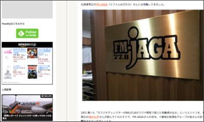 http://tano.blog.jp/archives/fm-jaga.html