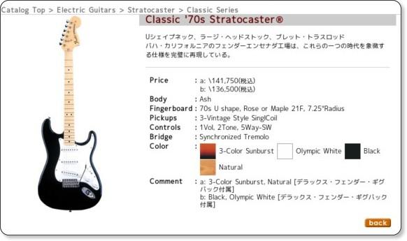 http://www.fender.jp/php/f_eg_detail.php?item_no=92