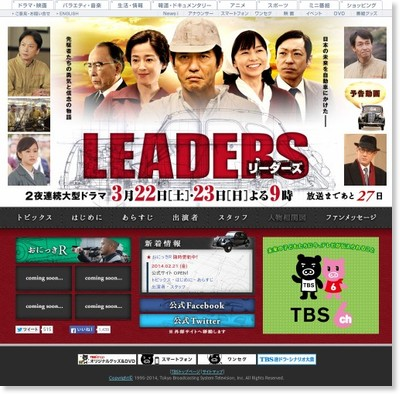http://www.tbs.co.jp/LEADERS2014/