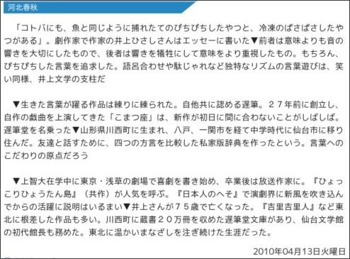 http://www.kahoku.co.jp/column/syunju/20100412_01.htm