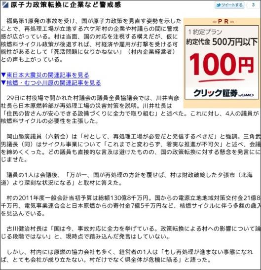 http://www.toonippo.co.jp/news_too/nto2011/20110329215912.asp?fsn=eb33f76037153e93cde084f7e7644d6f