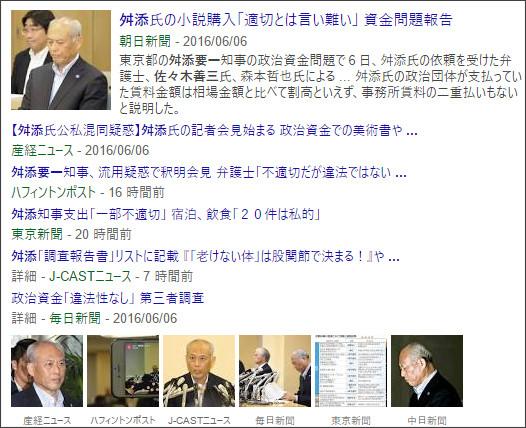 https://www.google.co.jp/#q=%E4%BD%90%E3%80%85%E6%9C%A8%E5%96%84%E4%B8%89%E3%80%80%E8%88%9B%E6%B7%BB%E8%A6%81%E4%B8%80&tbm=nws
