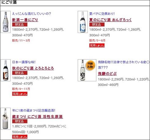 http://www.sake-hourai.co.jp/sake_ichiran.html
