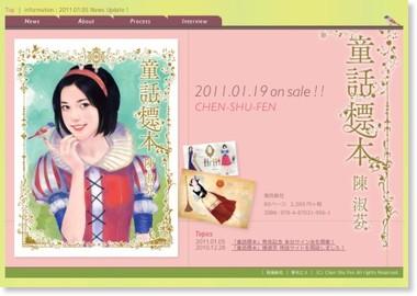 http://www.asukashinsha.jp/s/chen/index.html
