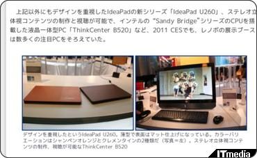 http://plusd.itmedia.co.jp/pcuser/articles/1101/09/news002_2.html