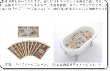 http://www.bandai.co.jp/releases/J2008012901.html