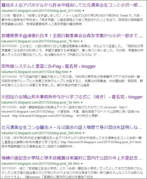 https://www.google.co.jp/#q=site://tokumei10.blogspot.com+%E5%B0%8F%E6%B2%A2%E4%B8%80%E9%83%8E&tbs=qdr:m&*