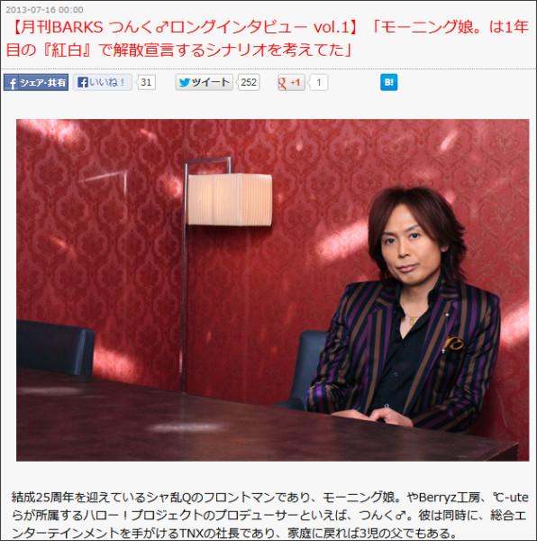 http://www.barks.jp/news/?id=1000092086