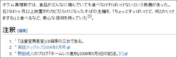 http://ja.wikipedia.org/wiki/%E7%9F%B3%E5%B7%9D%E5%85%AC%E4%B8%80