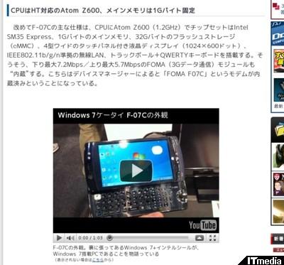 http://plusd.itmedia.co.jp/pcuser/articles/1105/17/news023_2.html