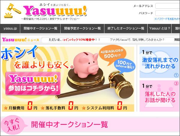 http://yasuu.jp/