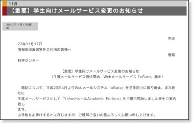 http://www.osaka-sandai.ac.jp/cgi-bin/cms/info.cgi?page=infoscenter&info_cd=nMGz25Ay7U