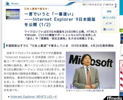http://plusd.itmedia.co.jp/pcuser/articles/1104/25/news126.html