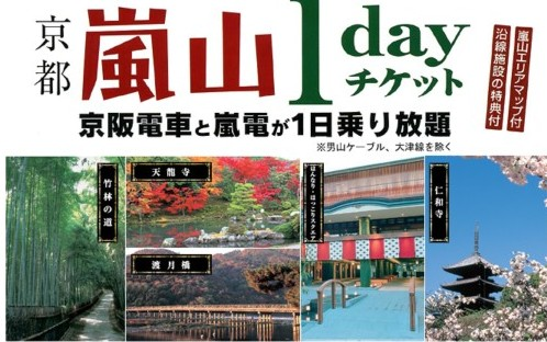 http://www.keihan.co.jp/traffic/otoku/arashiyama_10/