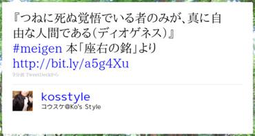 http://twitter.com/kosstyle/status/10829020667