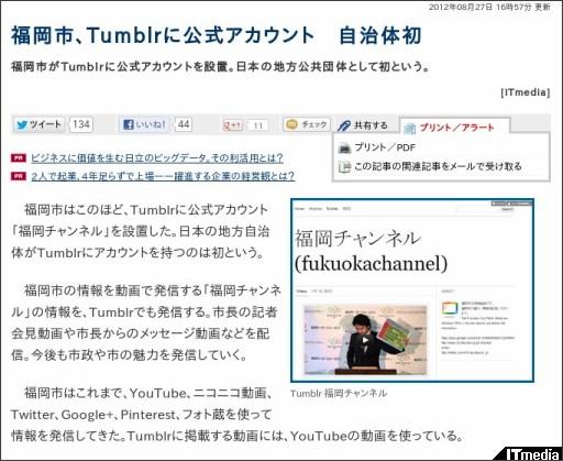 http://www.itmedia.co.jp/news/articles/1208/27/news091.html